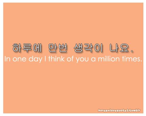 Translations Into Italian: Korean Love Quotes. QuotesGram