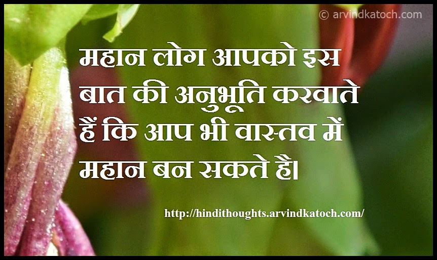 In English Hindi Quotes About Life Quotesgram: Great Person Quotes In Hindi. QuotesGram