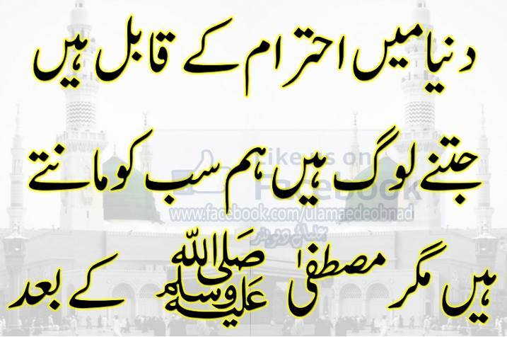 Quotes In Urdu Muslim Girl. QuotesGram