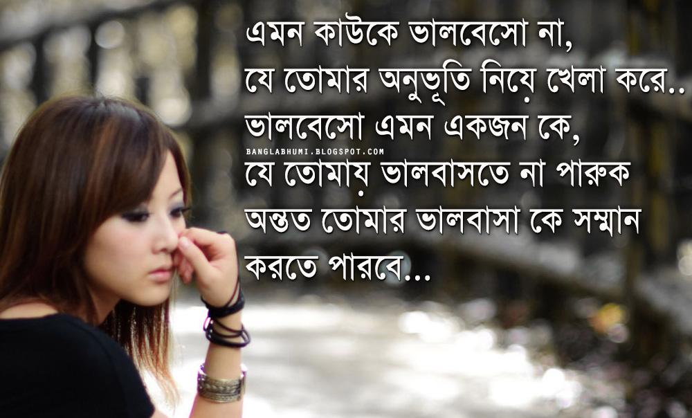bangla love quotes quotesgram