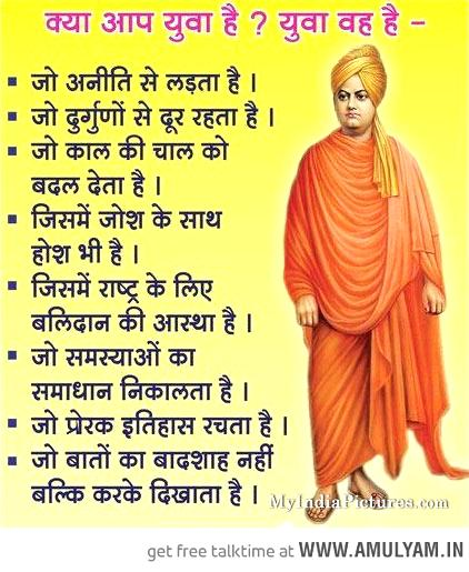 Swami Vivekananda Quotes In Hindi. QuotesGram