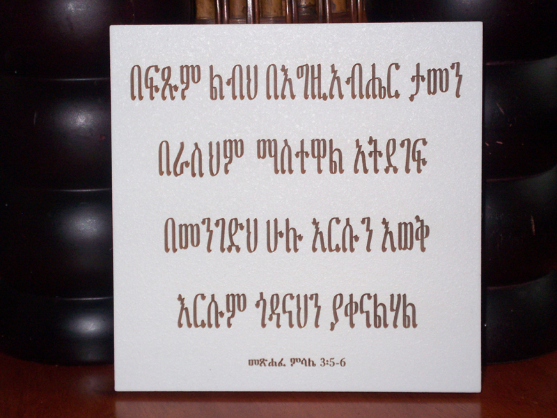 orthodox church amharic quotes quotesgram