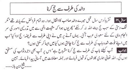 father quotes in urdu quotesgram