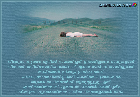 Image Result For Inspirational Love Quotes Malayalam