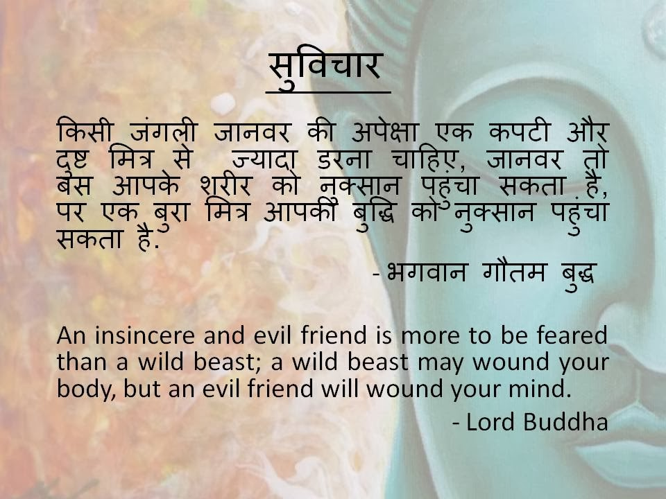 Friendship Quotes In Hindi. QuotesGram