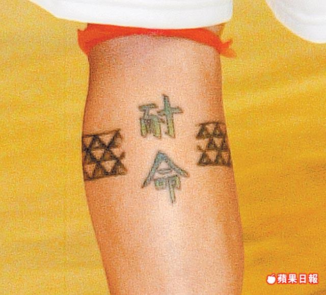Chinese Tattoo Quotes. QuotesGram