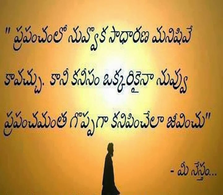 Telugu Comedy Wallpapers With Quotes: Telugu Quotes On Women. QuotesGram
