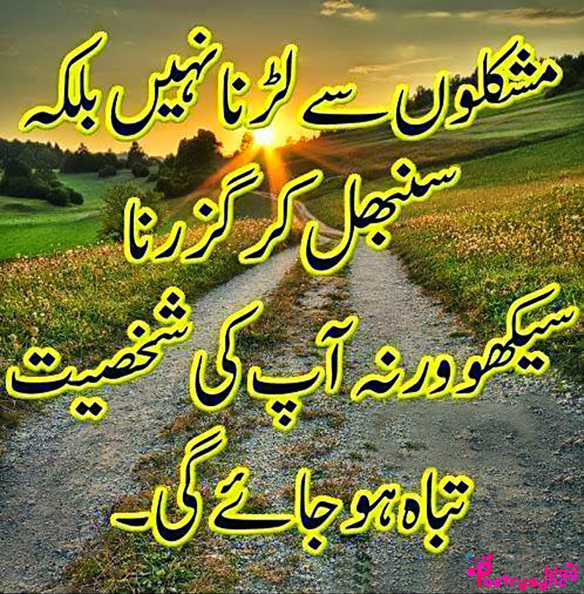 Quotes In Urdu English. QuotesGram