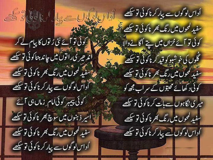 Sad Love Quotes In Urdu For Him : Sad Quotes In Urdu. QuotesGram