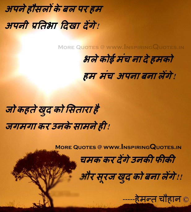 Hindi Sweet Quotes Quotesgram