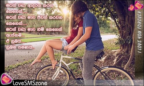 Sinhala Quotes For Boy. QuotesGram
