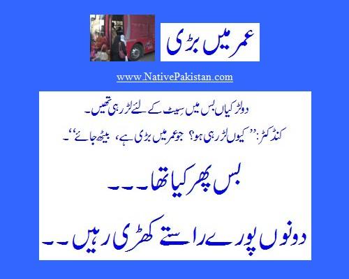 Funny Jokes In Urdu For Girls Quotes On Girls In Urd...