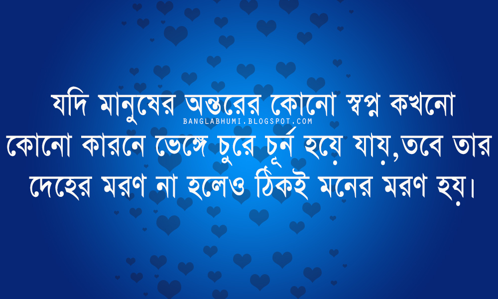 Bangla Funny Love Wallpaper : Bangla Funny Quotes. QuotesGram