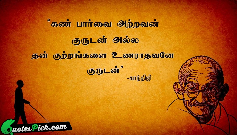 Tamil Quotes About Life. QuotesGram