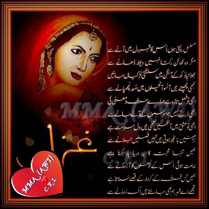 romantic quotes in urdu quotesgram
