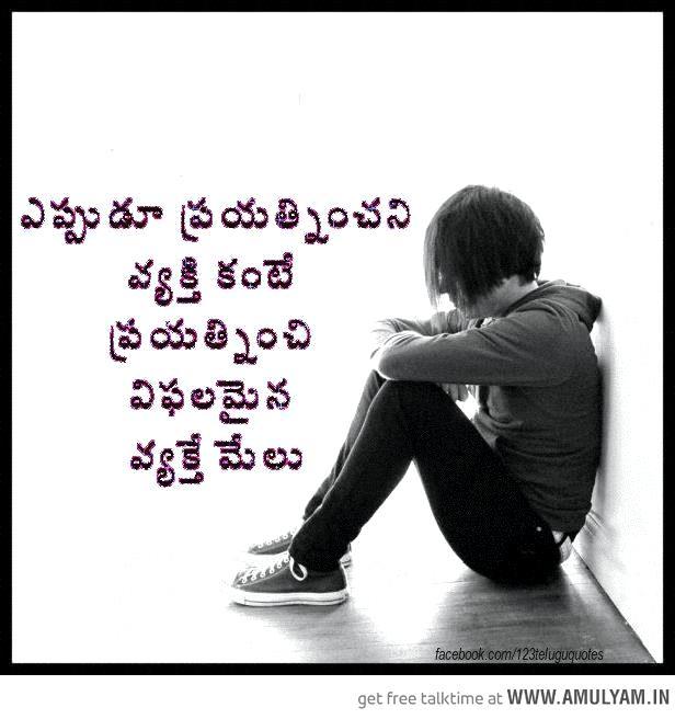 Telugu Lovely Quotes: Love Quotes Telugu. QuotesGram
