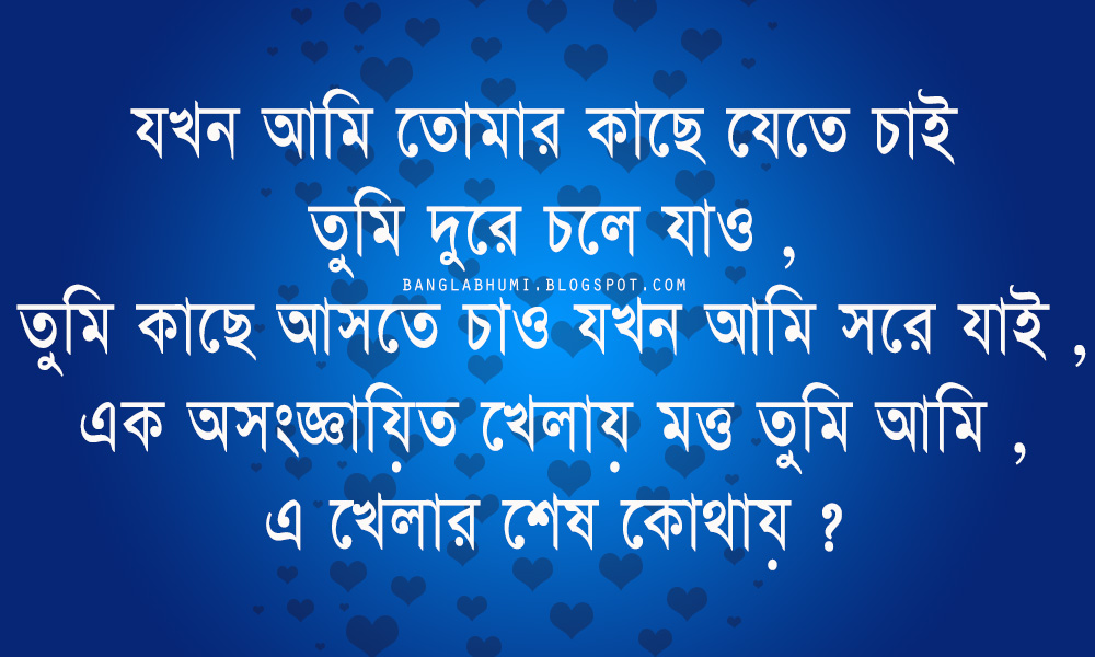 Love Quotes For Him Bengali : Miss You Sad Love Quotes. QuotesGram