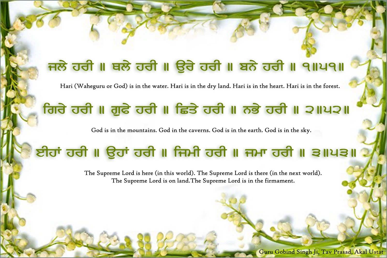 Gurbani Quotes In Punjabi. QuotesGram