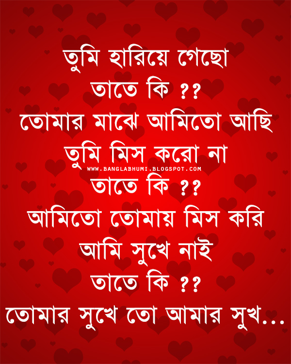 Bangla New Love Wallpaper : Sad Quotes In Bangla Font: Bangla sad love quotes quotesgram.