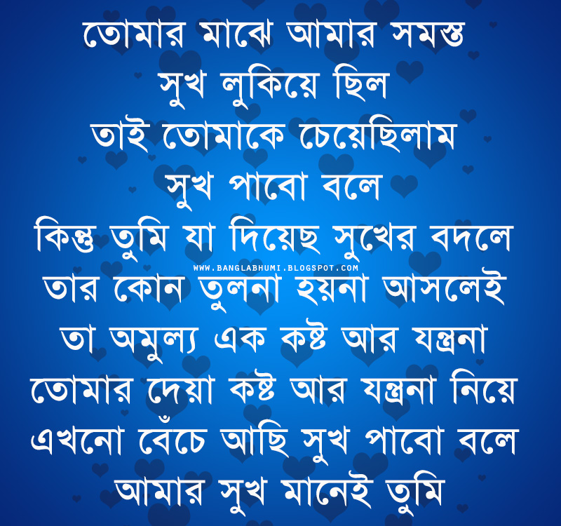 Sad Quotes About Love: Bangla Sad Love Quotes. QuotesGram