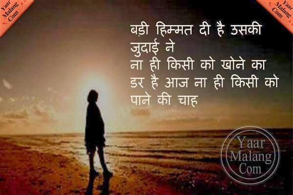 Hindi Sad Quotes. QuotesGram