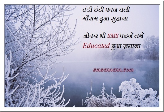 Winter Weather Funny Quotes Quotesgram: Winter Weather Funny Quotes For Facebook. QuotesGram