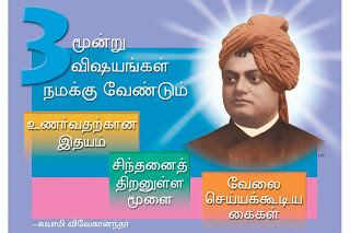 The Best Vivekananda Quotes Hd Wallpapers