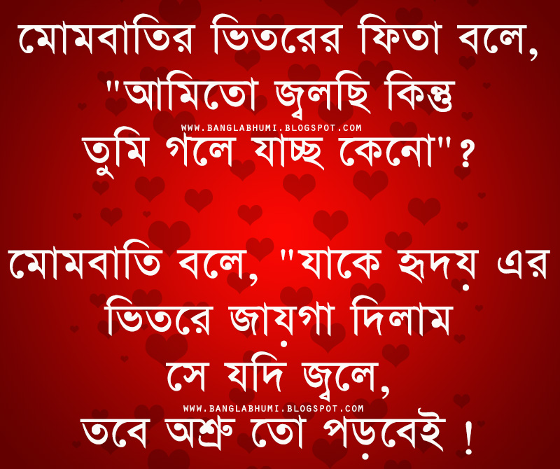 Bangla Love comment Wallpaper : Bangla Romantic Quotes In Bangla. QuotesGram