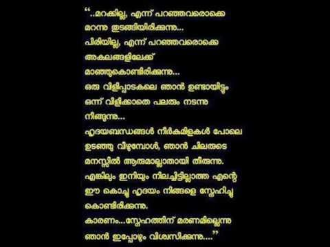 Heart Touching Love Quotes In Malayalam : Heart Touching Love Quotes In Malayalam. QuotesGram