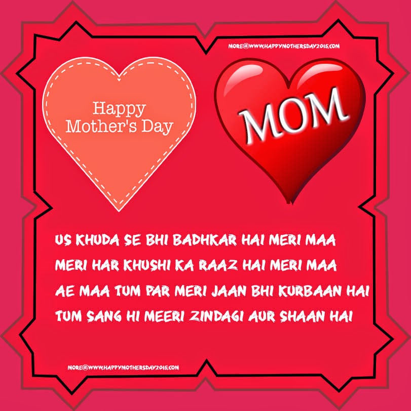 Happy Birthday Quotes For Mother In Hindi: Emotional Mother Day Quotes. QuotesGram