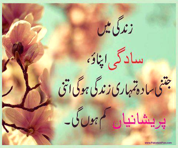 Islamic Quotes About Marriage In Urdu Beautiful Islamic Quot...