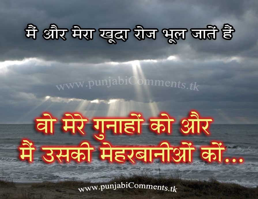 Hindi Inspirational Quotes. QuotesGram