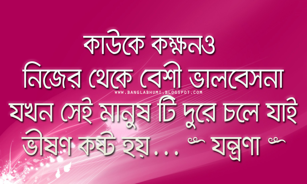 Love comments Wallpaper : Bangla Sad Love Quotes. QuotesGram