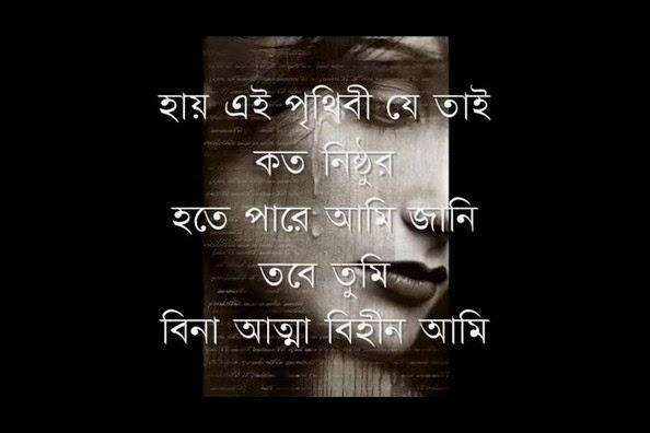 Sad Love Quotes And Sayings Quotesgram: Bangla Sad Love Quotes. QuotesGram