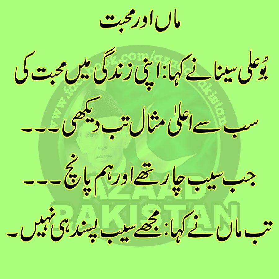 Maa Urdu And Daughter Quotes. QuotesGram