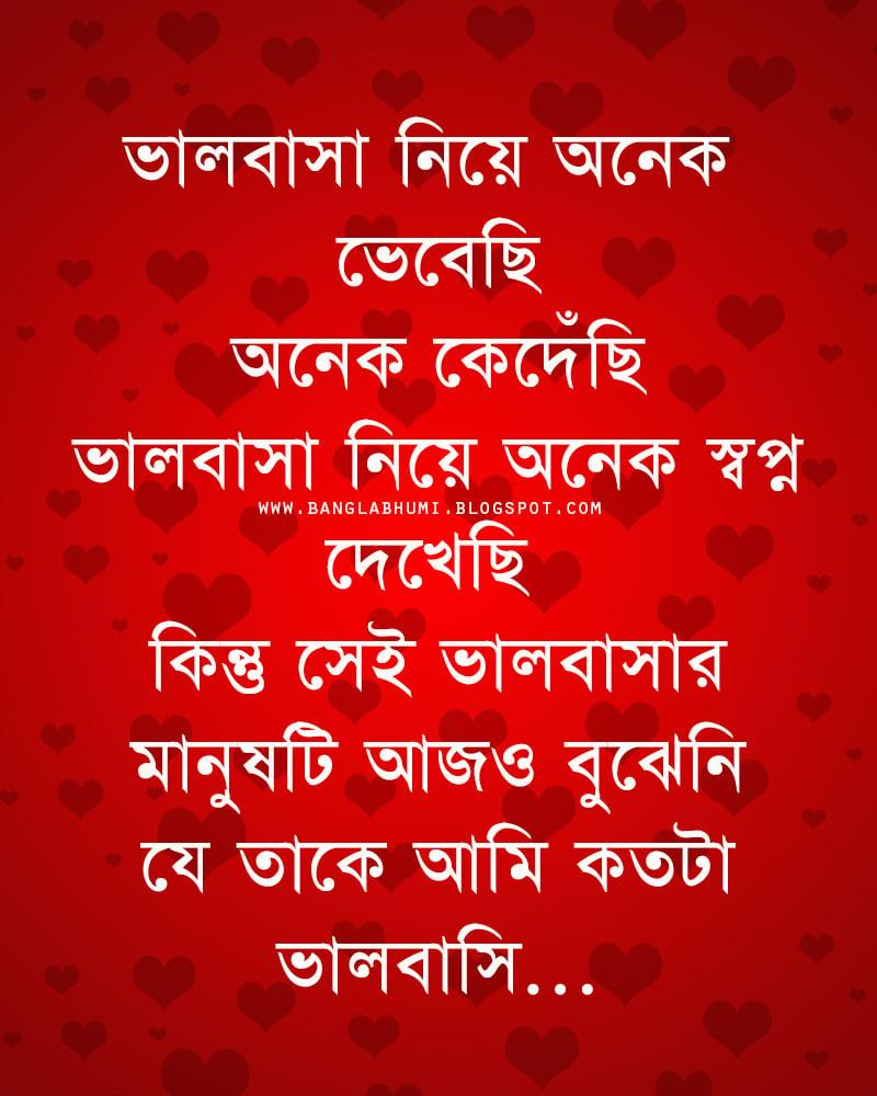Sad Love Quotes: Bangla Sad Love Quotes. QuotesGram
