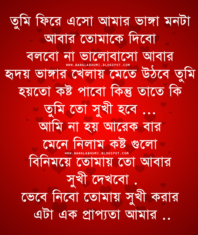 Bangla Funny Love Wallpaper : Bangla Romantic Quotes. QuotesGram