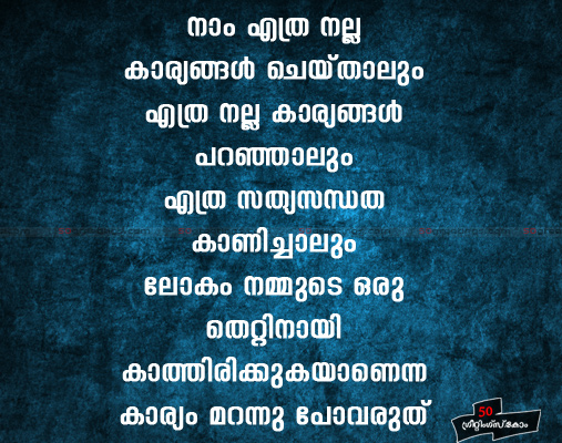 Malayalam Famous Quotes. QuotesGram