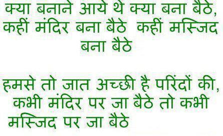 Hindi Sweet Quotes. QuotesGram | 445 x 271 jpeg 26kB
