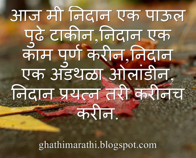marathi quotes on life quotesgram