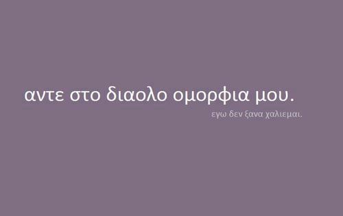 Quotes About Greek Mythology: Greek Mythology Quotes About Life. QuotesGram
