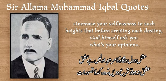 essay on allama iqbal But the success of the childs family and recreational activities essay on allama iqbal in urdu of the competences for co - beneficiaries of a holywar.