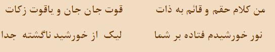 jelaluddin rumi quotes in urdu quotesgram