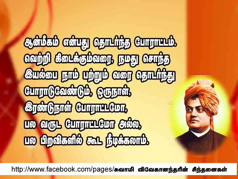 vivekananda quotes in tamil quotesgram