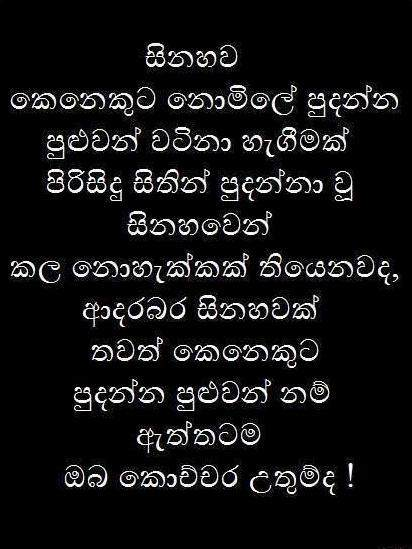 Sinhala Love Quotes Broken Heart Quotesgram