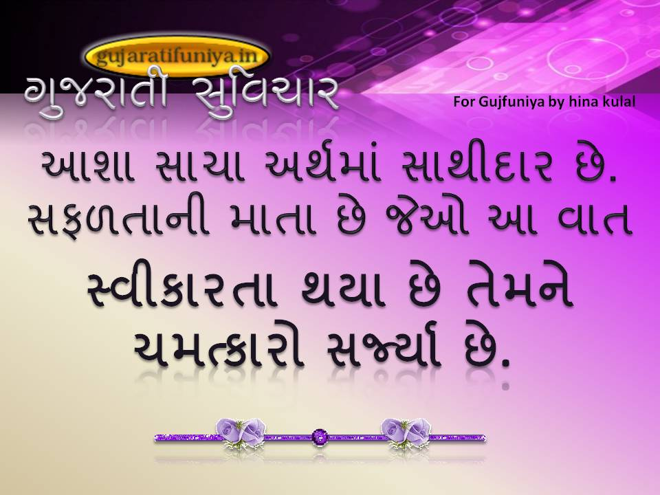 how to say have a nice day in gujarati