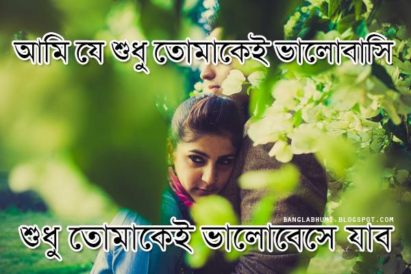 bangla romantic quotes quotesgram