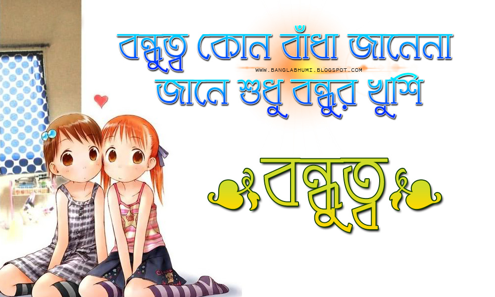 Bangla Friendship Quotes. QuotesGram