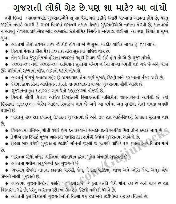 Gujarati Love Quotes In Gujarati Fonts: Gujarati Quotes Geeta. QuotesGram