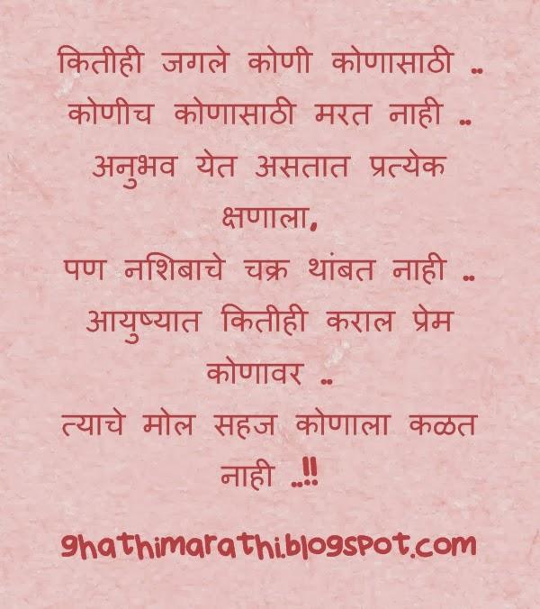 50th Wedding Anniversary Poems In Marathi: Inspirational Quotes In Marathi. QuotesGram
